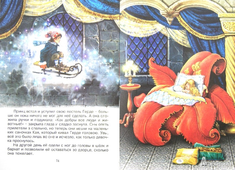 Иллюстрация 1 из 31 для Снежная королева - Ханс Андерсен | Лабиринт - книги. Источник: Лабиринт
