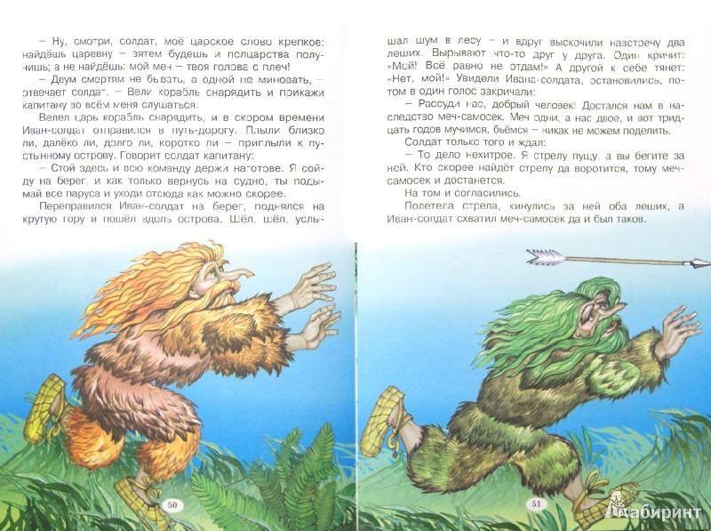 Иллюстрация 1 из 46 для Сказки тридесятого царства | Лабиринт - книги. Источник: Лабиринт
