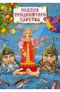 Сказки тридесятого царства