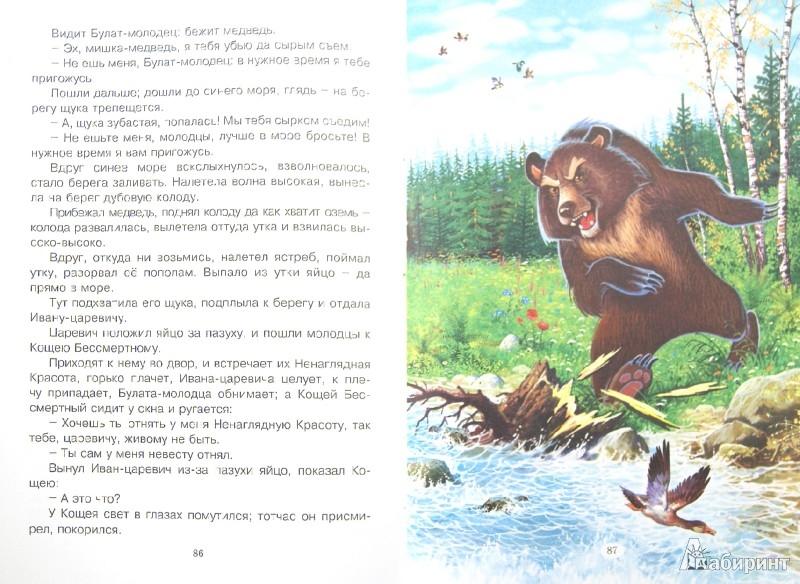 Иллюстрация 1 из 33 для Сказки из волшебного лукошка | Лабиринт - книги. Источник: Лабиринт