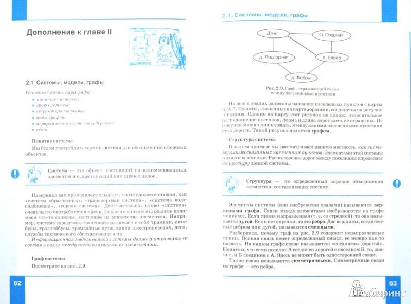 Иллюстрация 1 из 9 для Информатика. Учебник для 8 класса. ФГОС - Семакин, Залогова, Русаков, Шестакова | Лабиринт - книги. Источник: Лабиринт