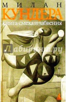 Книга смеха и забвения Милана Кундеры, автора романов Невыносимая
