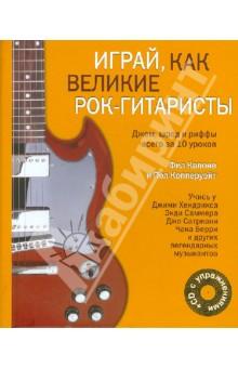 Капоне Фил, Копперуэйт Пол Играй, как великие рок-гитаристы (+CD)