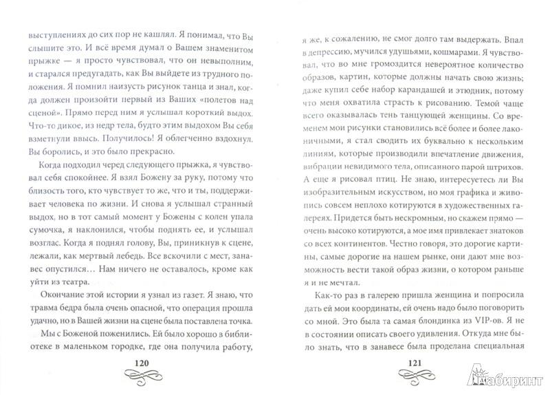 Иллюстрация 1 из 23 для О любви - Вишневский, Гретковска, Гёрке | Лабиринт - книги. Источник: Лабиринт