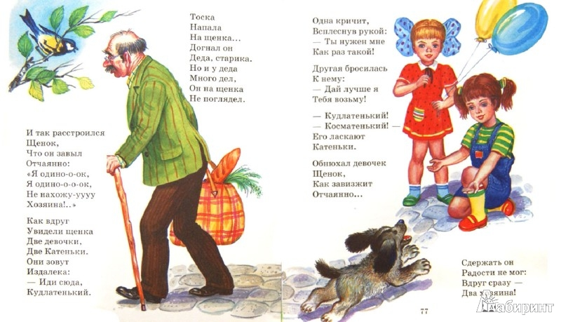 Иллюстрация 1 из 35 для Лучшие стихи - Агния Барто | Лабиринт - книги. Источник: Лабиринт