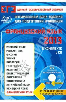 Оптимальный банк заданий для подготовки учащихся. ЕГЭ-2013. Французский язык (+CD)