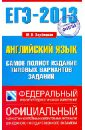 Автор: Бисеров А.Ю. Название: ЕГЭ-2013 : Русский язык : самое полное издание типовых вариантов.