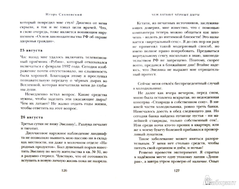 Иллюстрация 1 из 4 для Острое чувство субботы. Восемь историй от первого лица - Игорь Сахновский | Лабиринт - книги. Источник: Лабиринт