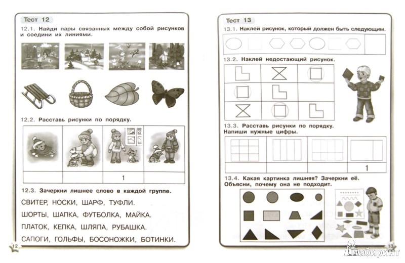 Иллюстрация 1 из 13 для Готов ли ребенок к школе? Тесты. Проверяем мышление и логику - Олеся Жукова | Лабиринт - книги. Источник: Лабиринт