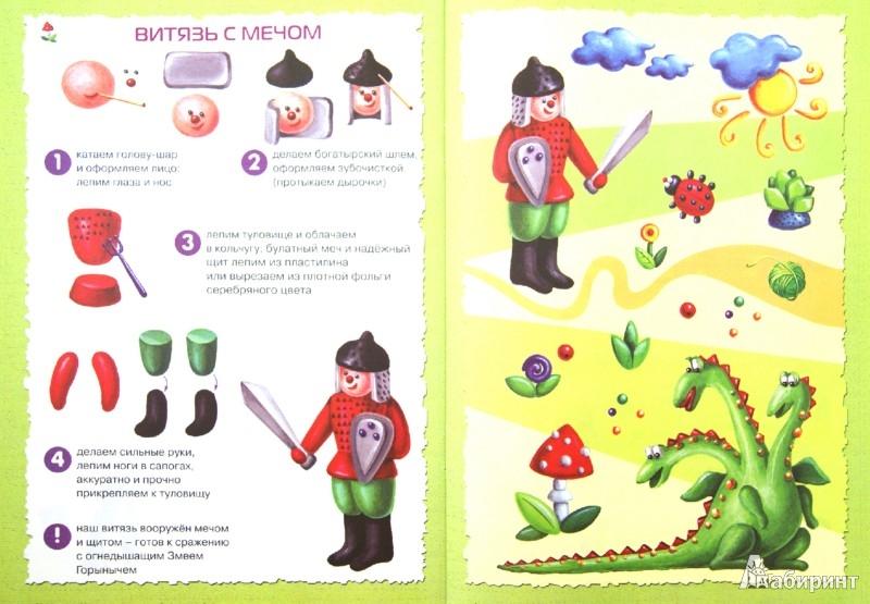 Иллюстрация 1 из 9 для Жил-был пластилин. Лепим бабушкины сказки… и играем - Ирина Лыкова | Лабиринт - книги. Источник: Лабиринт