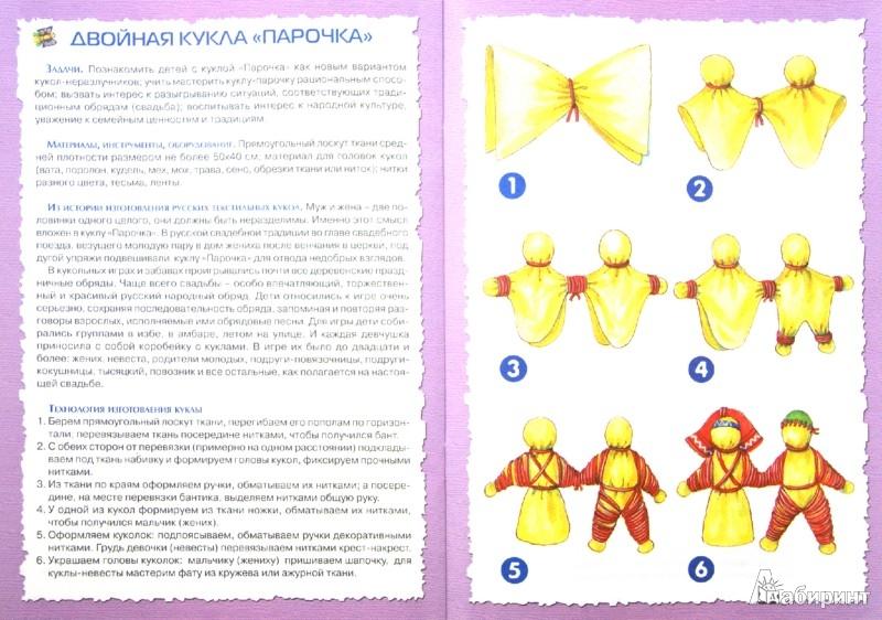 Иллюстрация 1 из 13 для Бабушкины куколки. Любимые игрушки своими руками - Ирина Лыкова | Лабиринт - книги. Источник: Лабиринт
