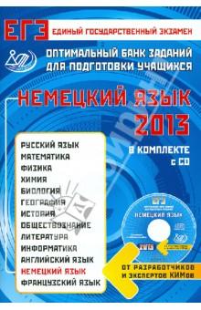 Оптимальный банк заданий для подготовки учащихся. ЕГЭ 2013. Немецкий язык (+CD)