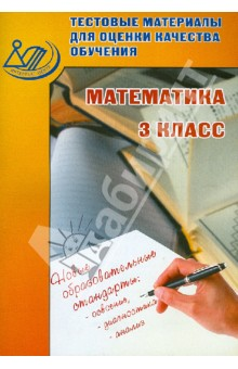 Заказать книга баталова для 3 класс математика