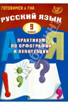 Русский язык  9 класс. Практикум по орфографии и пунктуации. Готовимся к ГИА: учебное пособие