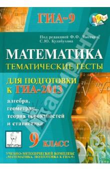 Подготовка в Егэ по Математике 2015 Лысенко Решебник