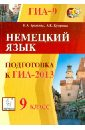 Немецкий язык. 9 класс. Подготовка к ГИА-2013