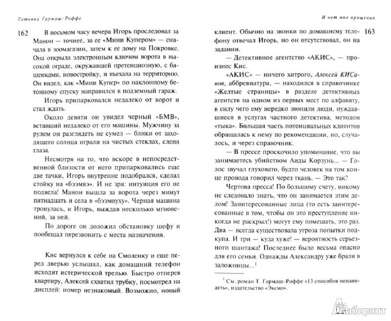 Иллюстрация 1 из 13 для И нет мне прощения - Татьяна Гармаш-Роффе | Лабиринт - книги. Источник: Лабиринт