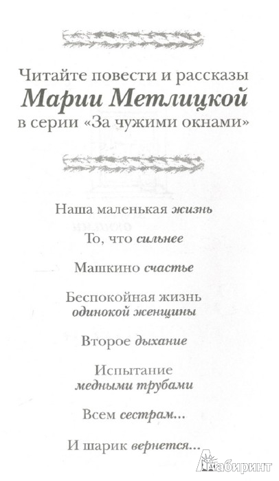 Иллюстрация 1 из 3 для Всем сестрам... - Мария Метлицкая | Лабиринт - книги. Источник: Лабиринт