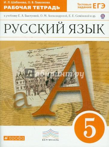 Решебник по русскому языку 9 класс быстрова