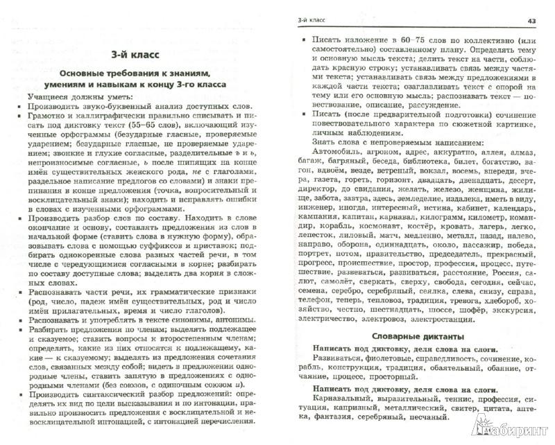Иллюстрация 1 из 3 для Новый сборник диктантов по русскому языку для 1-4 классов - Эмма Матекина | Лабиринт - книги. Источник: Лабиринт