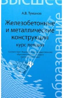 Железобетонные и металлические конструкции: курс лекций