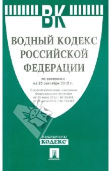 Водный кодекс Российской Федерации по состоянию на 25 сентября 2012 г