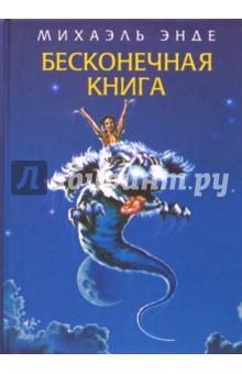 Энде Михаэль Бесконечная книга: Сказочная повесть