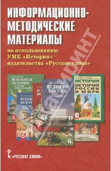 Информационно-методические материалы по использованию УМК История издательства Русское слово