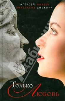 Только любовьСовременная отечественная проза<br>Книга Алексея Михеева и Анастасии Снежиной - прекрасный пример коллективного литературного подряда. Свидетельство этому - продуманная в мелочах, плотно спаянная проза, одной своей цельностью составляющая интригу. Необычная, провокационная книга о любви.<br>