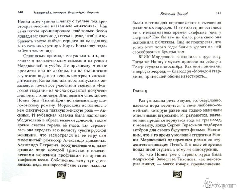 Иллюстрация 1 из 10 для Мордюкова, которой безоглядно веришь - Виталий Дымов | Лабиринт - книги. Источник: Лабиринт