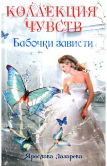 Бабочки зависти