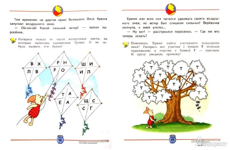 Иллюстрация 1 из 11 для В поисках сокровищ   Лабиринт - книги. Источник: Лабиринт