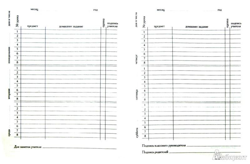 Журнал Учета Проверок Юридического Лица Образец