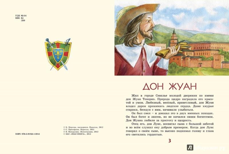 Иллюстрация 1 из 29 для Легенды о любви: Дон Жуан. Лоэнгрин.   Лабиринт - книги. Источник: Лабиринт