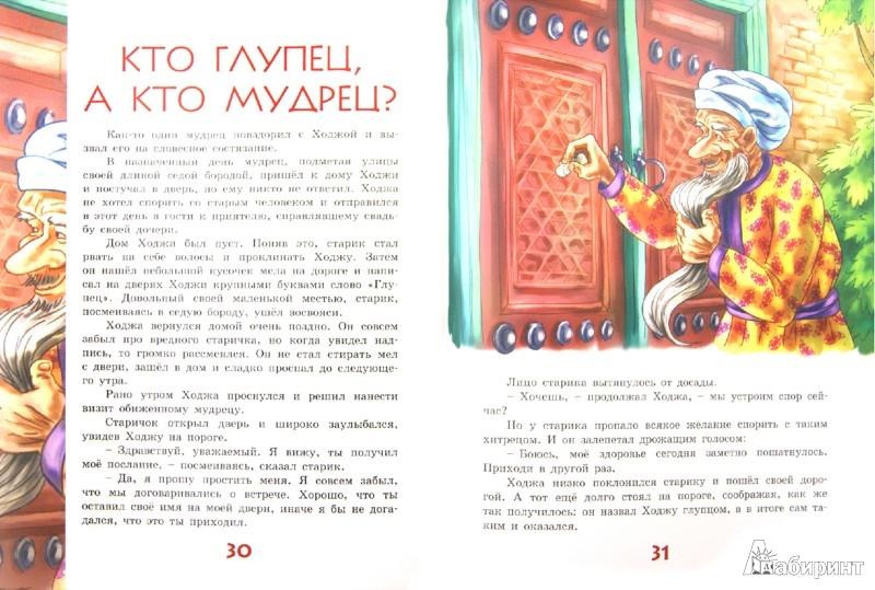 Иллюстрация 1 из 16 для Ходжа Насреддин. Восточные притчи | Лабиринт - книги. Источник: Лабиринт
