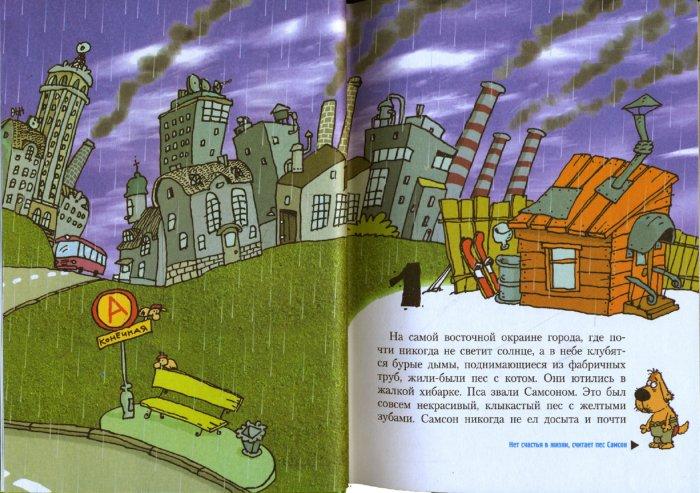 Иллюстрация 1 из 20 для Самсон и Роберто: Неожиданное наследство - Ингвар Амбьернсен | Лабиринт - книги. Источник: Лабиринт