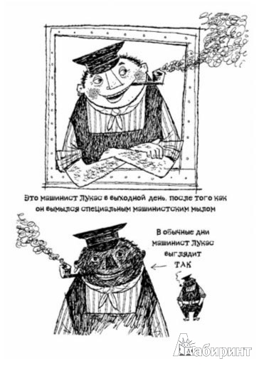 Иллюстрация 1 из 10 для Джим Пуговка и машинист Лукас - Михаэль Энде   Лабиринт - книги. Источник: Лабиринт