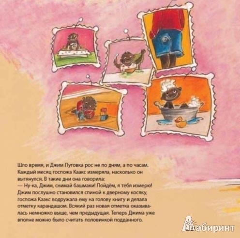 Иллюстрация 1 из 8 для Джим Пуговка и машинист Лукас принимают важное решение - Михаэль Энде   Лабиринт - книги. Источник: Лабиринт