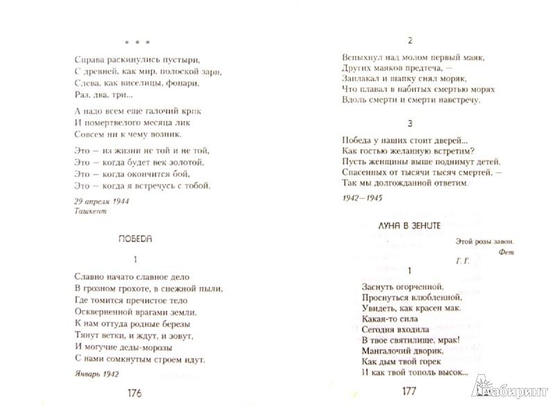 Иллюстрация 1 из 19 для Великие поэты мира - Анна Ахматова | Лабиринт - книги. Источник: Лабиринт