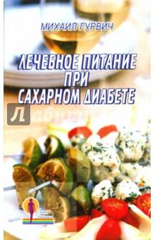 Гурвич Михаил Меерович Лечебное питание при сахарном диабете
