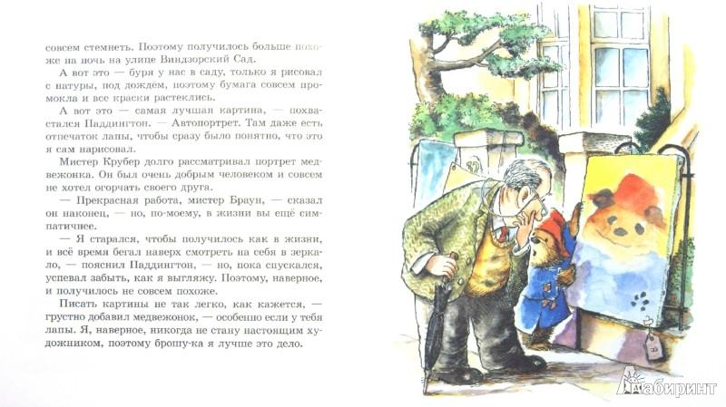 Иллюстрация 1 из 16 для Медвежонок Паддингтон рисует - Майкл Бонд   Лабиринт - книги. Источник: Лабиринт