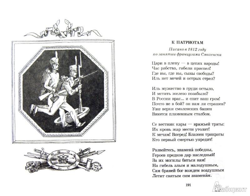 Иллюстрация 1 из 16 для Бородинское поле. 1812 год в русской поэзии | Лабиринт - книги. Источник: Лабиринт