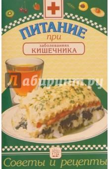 Гурвич Михаил Меерович Питание при заболеваниях кишечника: Сборник