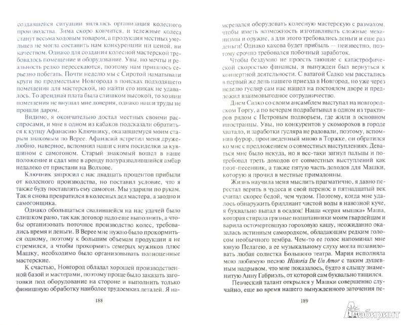 Иллюстрация 1 из 5 для Уйти, чтобы не вернуться - Игорь Чужин | Лабиринт - книги. Источник: Лабиринт