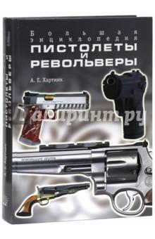 Хартинк А. Е. Пистолеты и револьверы. Большая энциклопедия