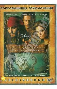 Вербински Гор Пираты Карибского моря 2: Сундук мертвеца (DVD)