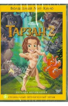 Смит Брайан Тарзан 2 (DVD)