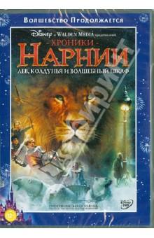 Адамсон Эндрю Хроники Нарнии 1. Лев, колдунья и волшебный шкаф (DVD)
