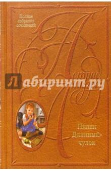 Собрание сочинений: В 10 т. Пиппи Длинныйчулок