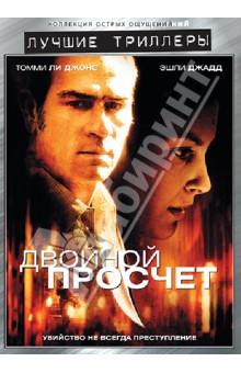 Двойной просчет (DVD) Новый диск